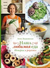 Наша любимая еда. История и рецепты