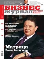 Бизнес-журнал, 2008/11: Сочи