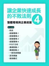讓企業快速成長的不敗法則(4)整體環境與企業經營【千華影音書】