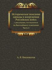 Историческое описание одежды и вооружения Российских войск: с рисунками, составленное по Высочайшему повелению. Ч. 4
