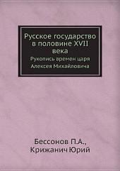 Русское государство в половине XVII века
