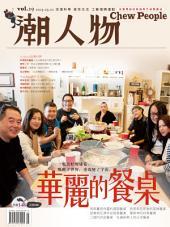 潮人物2013年3月號 VOL.29: 華麗的餐桌
