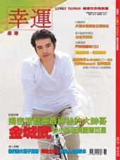 幸運雜誌 2015年6月號 No.61: 金城武從小助理到國際巨星