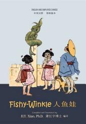 06 - Fishy-Winkle (Simplified Chinese): 人鱼娃(简体)