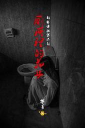 都市傳說第二部(1)廁所裡的花子