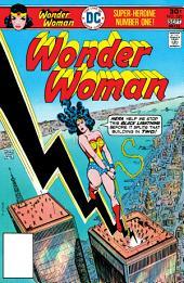 Wonder Woman (1942-) #225