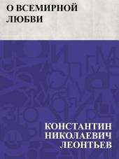 Грамотность и народность: (Rech' F. M. Dostoevskogo na pushkinskom prazdnike)