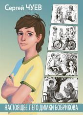 Настоящее лето Димки Бобрикова. Повесть