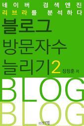 블로그 방문자수 늘리기 2 (완결)