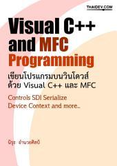 เขียนโปรแกรมบนวินโดวส์ด้วย Visual C++ และ MFC