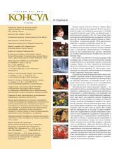 Журнал «Консул» No 1 (24) 2011