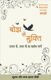 Bojh Se Mukti: Utaar De, Uttar De Ya Darshan Karen