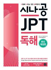 시나공 JPT 독해(2018)