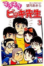 すきすきビッキ先生(3)