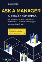 Ask a Manager                                     PDF