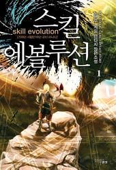 [무료] 스킬 에볼루션 1: 진화는 사람만 하는 것이 아니다