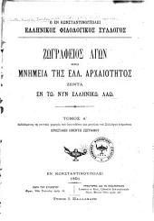 Zōgrapheios Agōn: ētoi mnēmeia tēs Hell. Archaiotētos. Zōnta en tō nyn Hellēniko laō, Τόμος 1