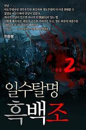 일수탈명흑백조 2 완결