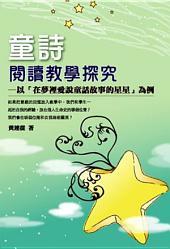 """童詩閱讀教學探究: 以 """"在夢裡愛說童話故事的星星"""" 為例"""