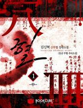 [무료] 김신혁의 혈(血,穴) 1 - 중