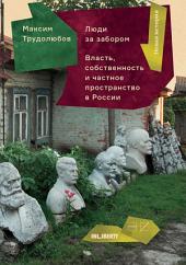 Люди за забором. Частное пространство, власть и собственность в России