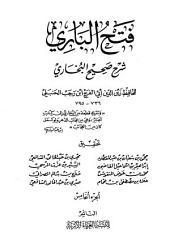 فتح الباري شرح صحيح البخاري لابن رجب - ج 5 - 579 - 644 - تابع كتاب مواقيت الصلاة - كتاب الأذان