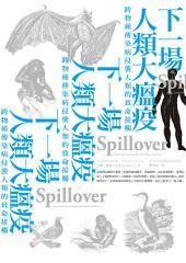 下一場人類大瘟疫:跨物種傳染病侵襲人類的致命接觸: Spillover: Animal Infections and the Next Human Pandemic