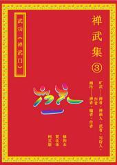 禅武集3: 武功 《禅武门》 (修饰本; 简化体; 网页版)
