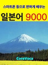 일본어 9000: 스마트폰 등으로 편하게 배우는