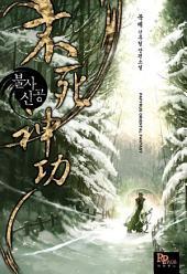 [세트] 불사신공 (전7권/완결)