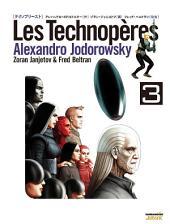 テクノプリースト 巻3