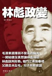 《林彪政變》