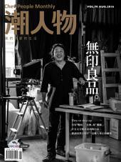 潮人物2016年8月號 vol.70