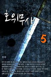호위무사(개정판) 5권