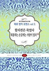태류 명작 로맨스 vol 2(전2권)