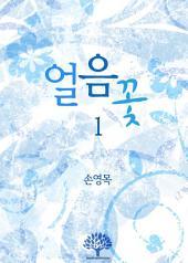 얼음꽃 1