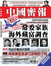 《中國密報》第18期: 常委家族海外藏富調查
