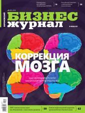 Бизнес-журнал, 2014/03: Воронежская область