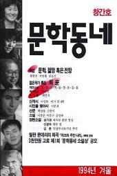 계간 문학동네 1994년 겨울호 통권 1호