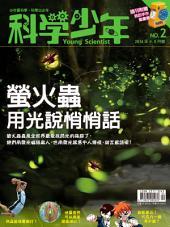 螢火蟲用光說悄悄話: 科學少年2