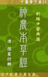 神農本草經: 中醫典籍