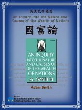 An Inquiry into the Nature and Causes of the Wealth of Nations (國富論)