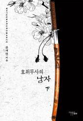 호위무사의 남자 2 (완결)