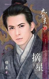摘星~九龍策 卷六(2010典藏版): 禾馬珍愛小說2030