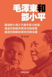 《毛澤東和鄧小平》
