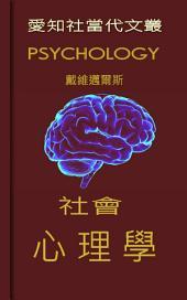 社會心理學: 當代文叢 - PSYCHOLOGY