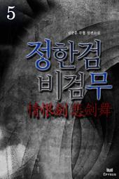 정한검 비검무 5(완결)