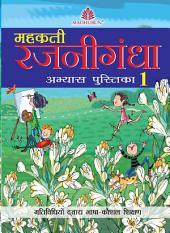 Mehakti Rajnigandha Abhyas Pustika – 1