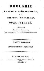 Описаниē Киргиз-Кайсакских, или Киргиз-Казачьих орд и степей: Том 2
