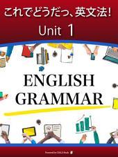大場先生の「これでどうだっ、英文法!」 Unit 1